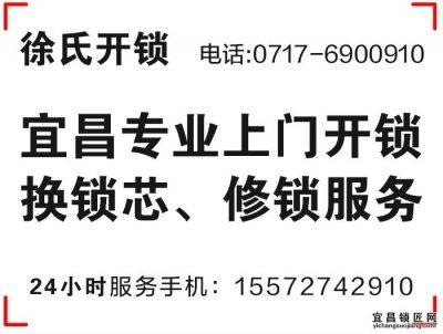 宜昌西陵区开锁公司电话:总统-6900910