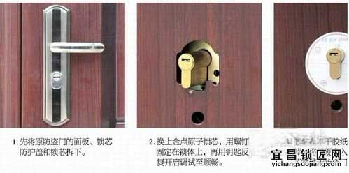 宜昌防盗门锁怎么换锁芯