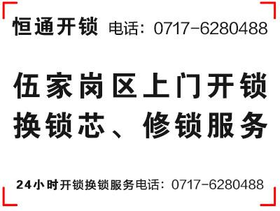 宜昌伍家岗开锁公司电话:总统-6280488