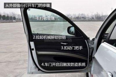宜昌汽车门锁保养的一些小常识