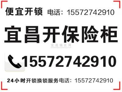 宜昌专业开保险柜15572742910