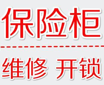 宜昌开锁公司专家分享家用保险箱多大尺寸比较好