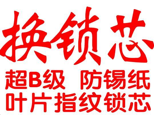 宜昌市怎么样安装防盗门锁芯 换锁电话是多少 宜昌换锁芯