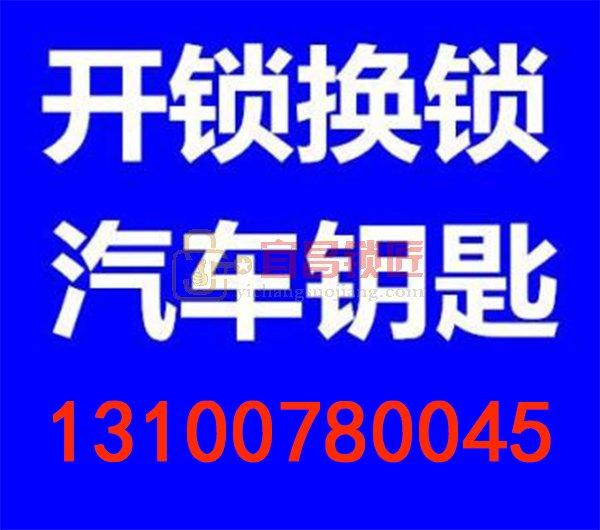 五峰县火烧坪开汽车锁那家便宜