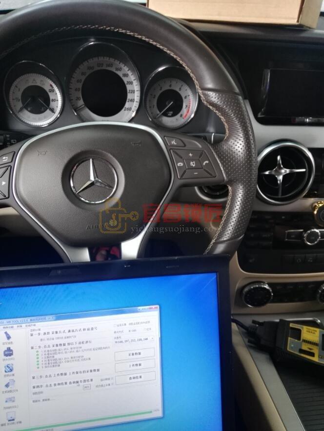宜昌配汽车钥匙-现场做奔驰GLK300钥匙
