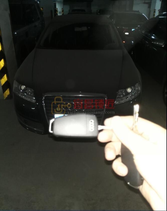 宜昌汽车钥匙全丢,配奥迪A6L汽车钥匙