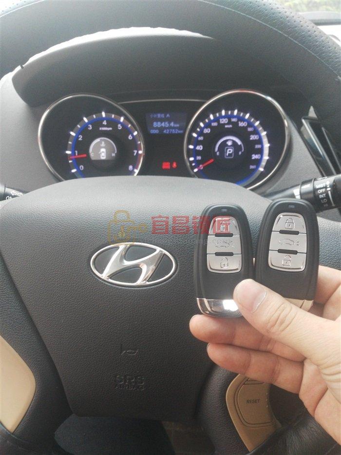 宜昌配现代汽车钥匙